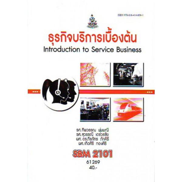 SBM2101 (SI201) 61269 ธุรกิจบริการเบื้องต้น