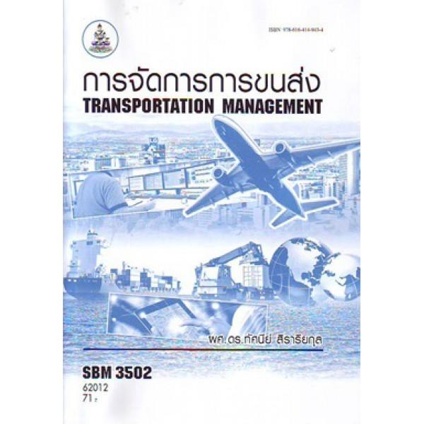 SBM3502 (TR203) 62012 การจัดการการขนส่ง