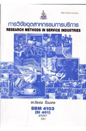 SBM4103 (SI401) 57097 การวิจัยอุตสาหกรรมการบริการ