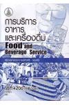 SBM4206 (HO306) 59301 การบริการอาหารและเครื่องดื่ม