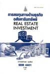 SBM4401 61282 การลงทุนทางด้านธุรกิจอสังหาริมทรัพย์