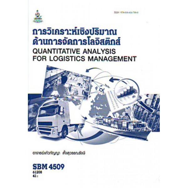 SBM4509 61208 การวิเคราะห์เชิงปริมาณด้านการจัดการโลจิสติกส์