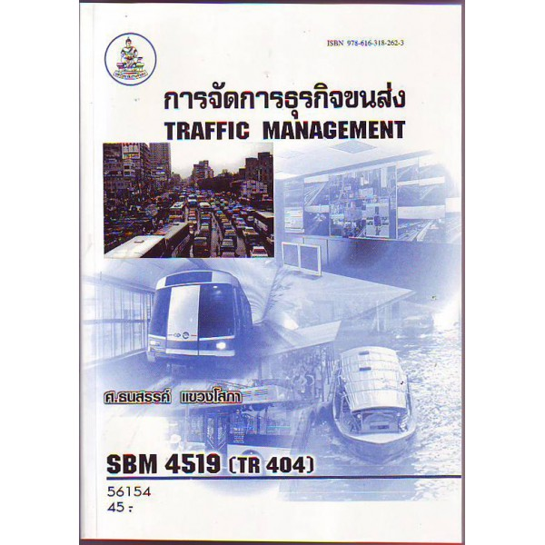 SBM4519 (TR404) 56154  การจัดการกิจการขนส่ง