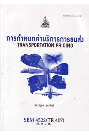 SBM4522 (TR407) 55188 การกำหนดค่าบริการการขนส่ง