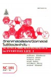 SC101 (GRE103) (SCI1001) 50144 วิทยาศาสตร์และคณิตศาสตร์ในชีวิตประจำวัน 1