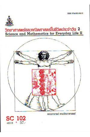 SC102 (SCI1002) 48318  วิทยาศาสตร์และคณิตศาสตร์ในชีวิตประจำวัน 2