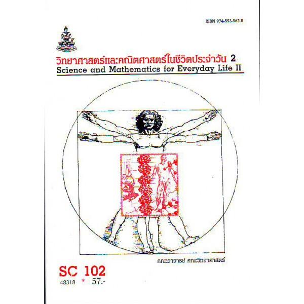 วันวิทยาศาสตร์: SC102 (SCI1002) 48318 วิทยาศาสตร์และคณิตศาสตร์ในชีวิตประจำ