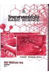 SCI1003 SC103 59224 วิทยาศาสตร์ทั่วไป