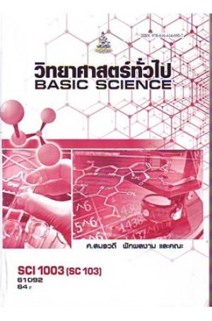 SCI1003 SC103 61092 วิทยาศาสตร์ทั่วไป