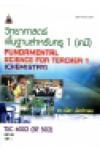 TSC6002 (SE502) 55149  วิทยาศาสตร์พื้นฐานสำหรับครู 1