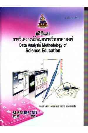 SE631 (SE731)  54293  สถิติและการวิเคราะห์ข้อมูลทางวิทยาศาสตร์