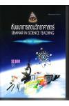 SE661 54219  สัมมนาการสอนวิทยาศาสตร์
