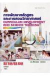 SE741 (SE641)  54281 การพัฒนาหลักสูตรและการสอนวิทยาศาสตร์
