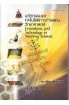 SE742(642) 54336 นวัตกรรมและเทคโนโลยีทางการสอนวิทยาศาสตร์