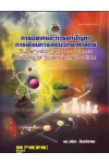 SE743(643) 54337 การนิเทศและการแก้ปัญหาการเรียนการสอนวิทยาศาสตร์