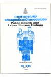 SO345 (SOC3045) 51015  การสาธารณสุขและมนุษยนิเวศวิทยาเมือง