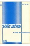 SO365(264) (SOC3065) 30290 สวัสดิการสังคม