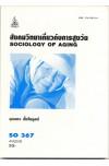 SO367 (SOC3067) 49268  สังคมวิทยาเกี่ยวการสูงวัย