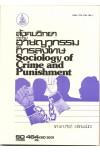 SO464 (SOC4064) 35266 สังคมวิทยาว่าด้วยอาชญากรรม  และการลงโทษ