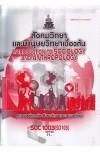 SOC1003 (SO103) 59105 สังคมวิทยาและมานุษยวิทยาเบื้องต้น