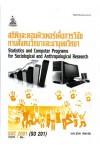 SOC2001 (SO201) 59299 สถิติและคอมพิวเตอร์เพื่อการวิจัย ทางสังคมวิทยาและมานุษยวิทยา