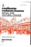 SOC2033 (SO233) 60025 การเปลี่ยนแปลงทางสังคมและวัฒนธรรม