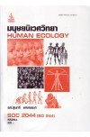 SOC2044 (SO244) 55294  มนุษยนิเวศวิทยา