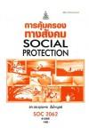 SOC2062 61265 การคุ้มครองทางสังคม