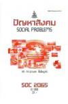 SOC2065 (SO265) 61288 ปัญหาสังคม