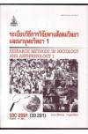 SOC2091 (SO291) 58095 ระเบียบวิธีการวิจัยทางสังคมวิทยาและมนุษย์วิทยา 1