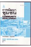SOC3035 (SO335) 58096 การพัฒนาชุมชน