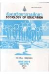 SOC3074 (SO374) 59174 สังคมวิทยาการศึกษา