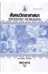 SOC3076 (SO376) 60142  สังคมวิทยาศาสนา ผศ.ดร.อุดมพร ชั้นไพบูลย์