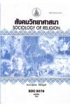 SOC3076 (SO376) 62054  สังคมวิทยาศาสนา