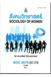 SOC3078 (SO378) 61326 สังคมวิทยาสตรี