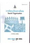 SOC3083 (SO383) 60247 การจัดระเบียบทางสังคม