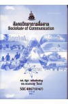 SOC4067 (SO467) 57110 สังคมวิทยาการสื่อสาร