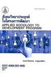 SOC4068 (SO468) 60097 สังคมวิทยาประยุกต์ในโครงการพัฒนา