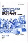 SOC4083 (SO483) 61091 ทฤษฎีทางสังคมวิทยาและมานุษยวิทยา