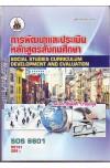 SOS6601 56131 การพัฒนาและการประเมินหลักสูตรสังคมศึกษา