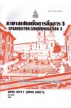 SPN2011 (SPN2001) 61255  ภาษาสเปนเพื่อการสื่อสาร 3