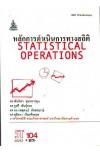 ST104 (STA1054) 46352  หลักการดำเนินการทางสถิติ