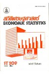 ST209 (STA2009) 46362  สถิติเศรษฐศาสตร์