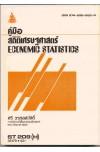 ST209(H) STA2009(H) 35179 คู่มือสถิติเศรษฐศาสตร์