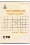 ST213 (STA2103) 36164 คณิตศาสตร์สำหรับสถิติ