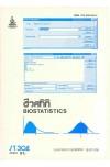ST304 (STA3004) 45212  ชีวสถิติ