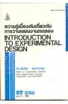 ST332 (STA3302) 45213 ความรู้เบื้องต้นเกี่ยวกับวางแผนงานทดลอง