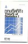ST411 (STA4101) 43034  ทฤษฏีสิถิติ1