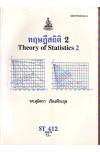 ST412 STA4102 50070  ทฤษฏีสิถิติ 2