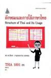 THA1001(H) TH101(H) 62044 ลักษณะการใช้ภาษาไทย